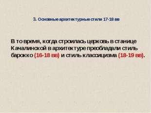 3. Основные архитектурные стили 17-18 вв В то время, когда строилась церковь