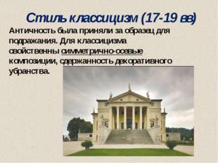 Стиль классицизм (17-19 вв) Античность была приняли за образец для подражани