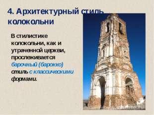 В стилистике колокольни, как и утраченной церкви, прослеживается барочный (б