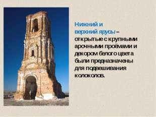 Нижний и верхнийярусы– открытые с крупными арочными проёмами и декором бело