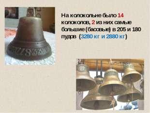 На колокольне было 14 колоколов, 2 из них самые большие (басовые) в 205 и 180