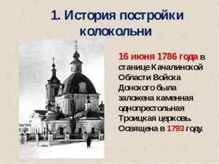 16 июня 1786 года в станице Качалинской Области Войска Донского была заложена