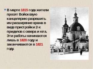 В марте 1815 года жители просят Войсковую канцелярию разрешить им расширение