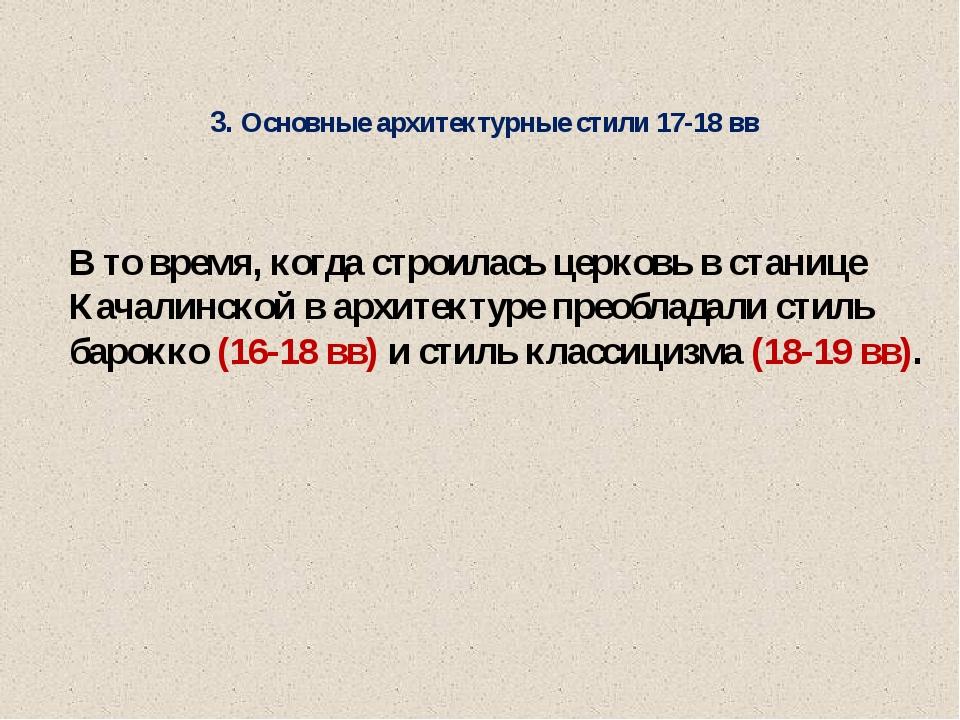 3. Основные архитектурные стили 17-18 вв В то время, когда строилась церковь...