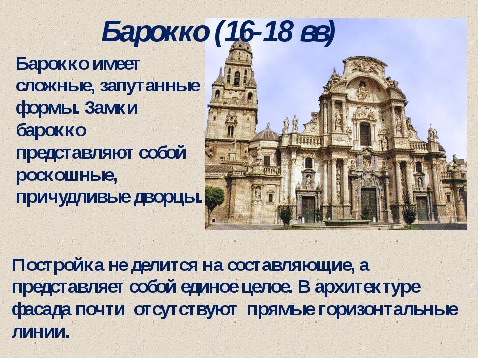 Барокко (16-18 вв) Барокко имеет сложные, запутанные формы. Замки барокко пре...