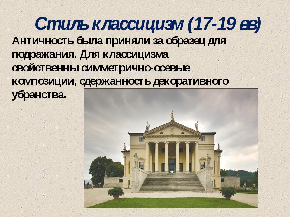 Стиль классицизм (17-19 вв) Античность была приняли за образец для подражани...