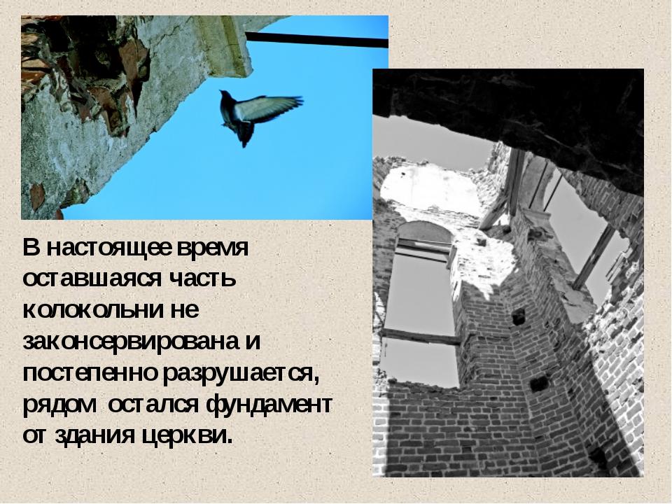 В настоящее время оставшаяся часть колокольни не законсервирована и постепенн...