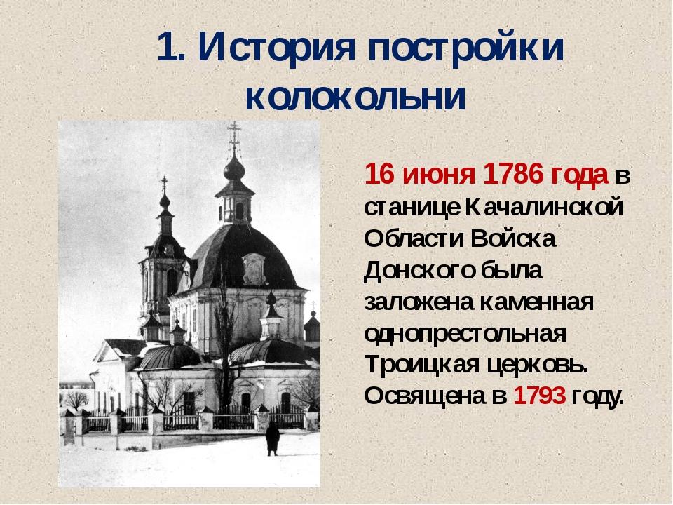 16 июня 1786 года в станице Качалинской Области Войска Донского была заложена...