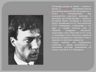 Публикация романа на Западе— сначала в Италии в 1957 гoду прокоммунистически