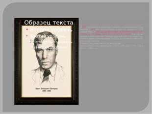 В 1987 году решение об исключении Пастернака из Союза писателей было отменено