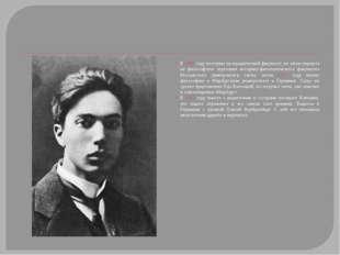 В 1908 году поступил на юридический факультет, но затем перешёл на философско