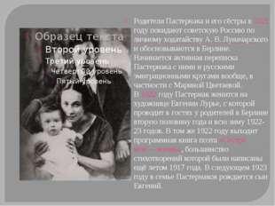 Родители Пастернака и его сёстры в 1921 году покидают советскую Россию по ли