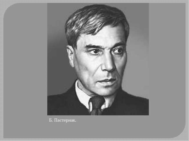 Б. Пастернак.