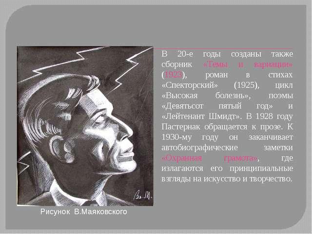 В 20-е годы созданы также сборник «Темы и вариации» (1923), роман в стихах «...