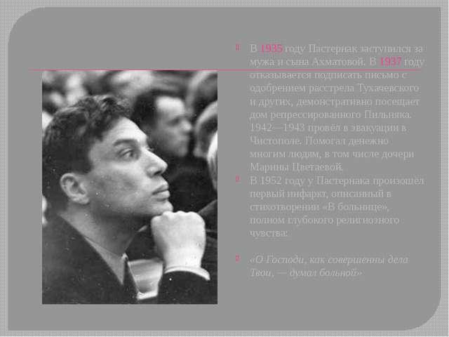 В 1935 году Пастернак заступился за мужа и сына Ахматовой. В 1937 году отказы...