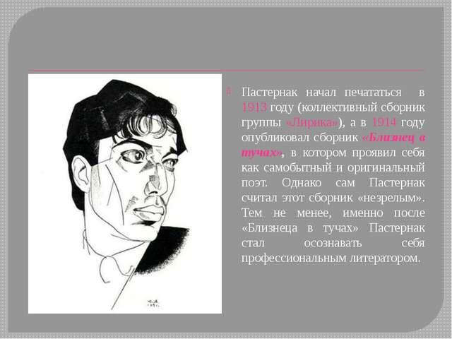 Пастернак начал печататься в 1913 году (коллективный сборник группы «Лирика»...