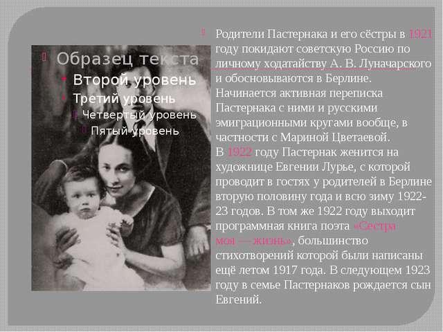 Родители Пастернака и его сёстры в 1921 году покидают советскую Россию по ли...