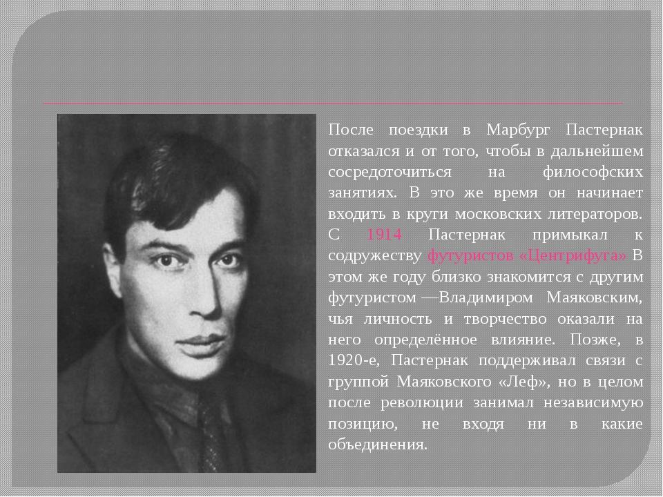 Борис Пастернак «У себя дома»