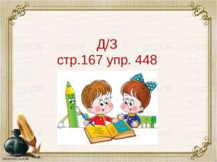Д/З стр.167 упр. 448