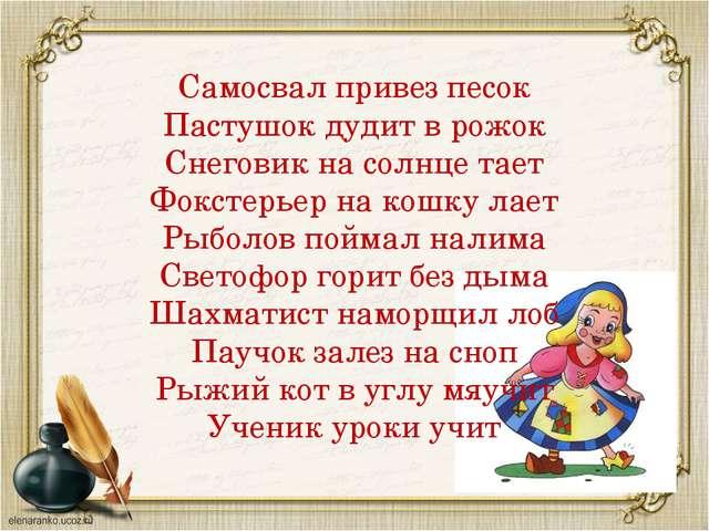 Самосвал привез песок Пастушок дудит в рожок Снеговик на солнце тает Фокстерь...