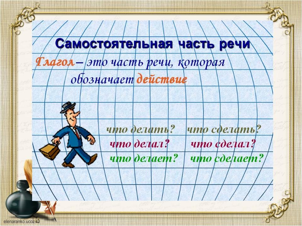 Что такое самостоятельные глаголы в русском языке