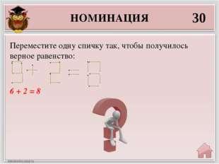 НОМИНАЦИЯ 30 6 + 2 = 8 Переместите одну спичку так, чтобы получилось верное р