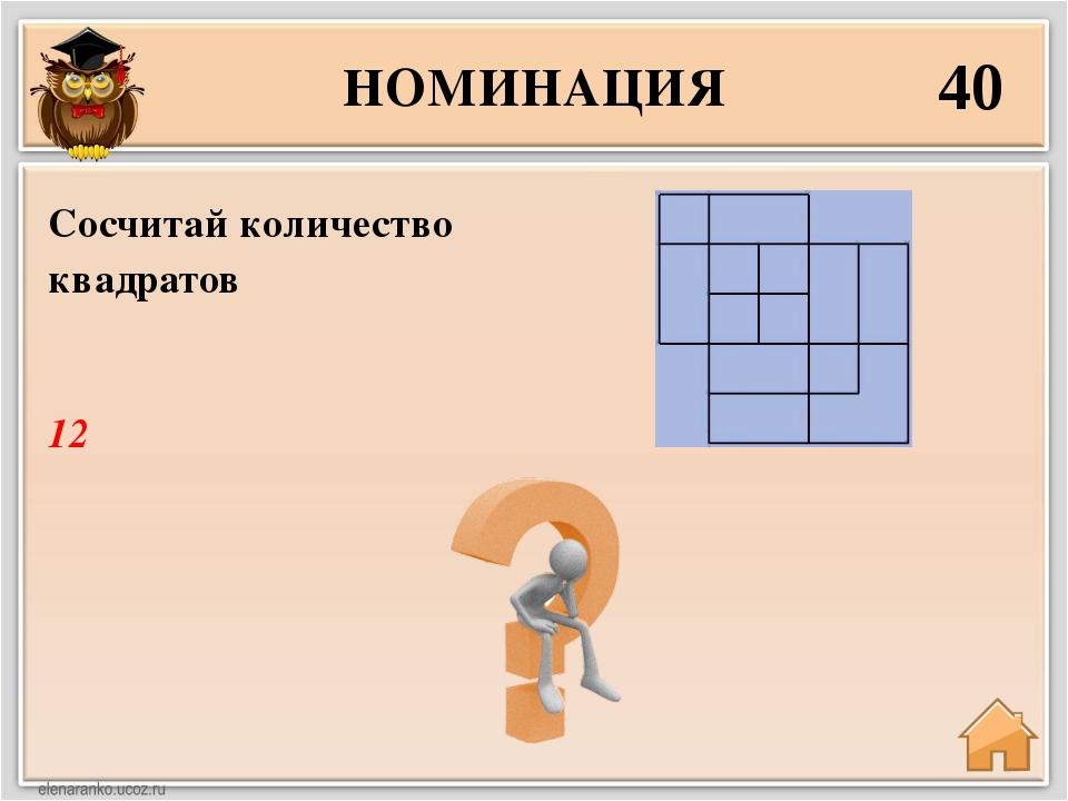 НОМИНАЦИЯ 40 12 Сосчитай количество квадратов