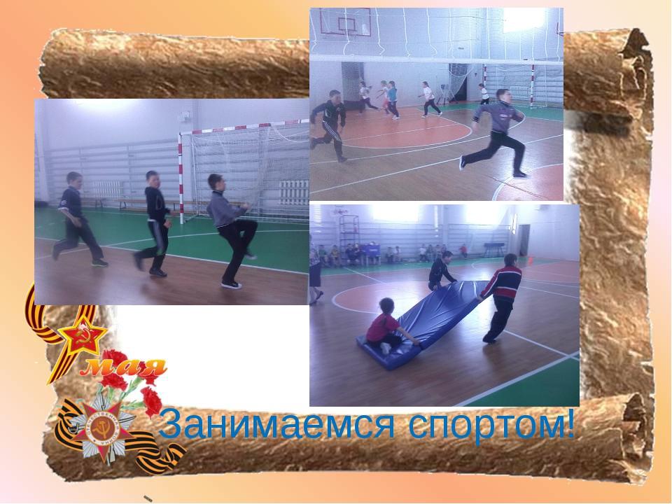 Занимаемся спортом!