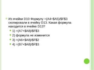 Из ячейки D10 Формулу =(A4+$A5)/$F$3 скопировали в ячейку D13. Какая формула