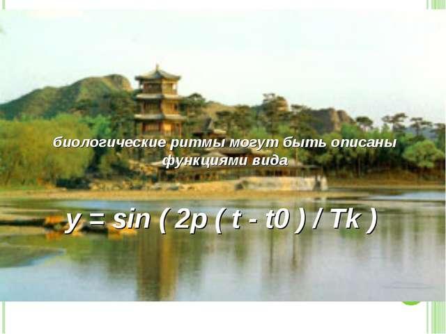 биологические ритмы могут быть описаны функциями вида y = sin ( 2p ( t - t0 )...