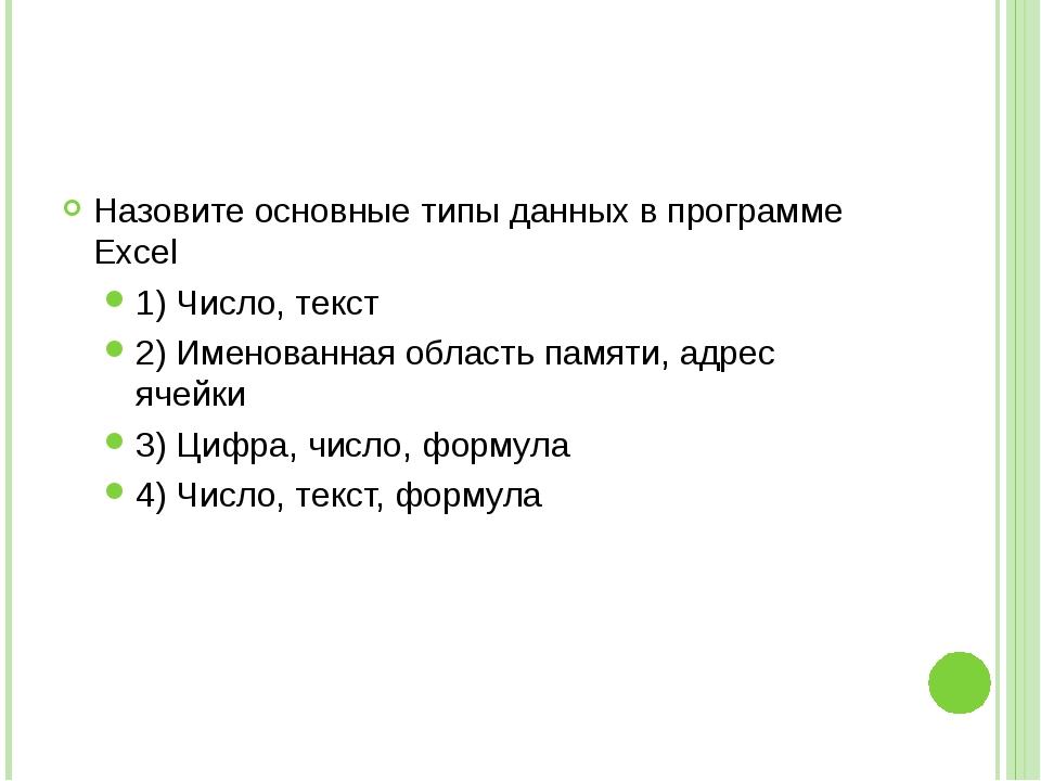 Назовите основные типы данных в программе Excel 1) Число, текст 2) Именованна...