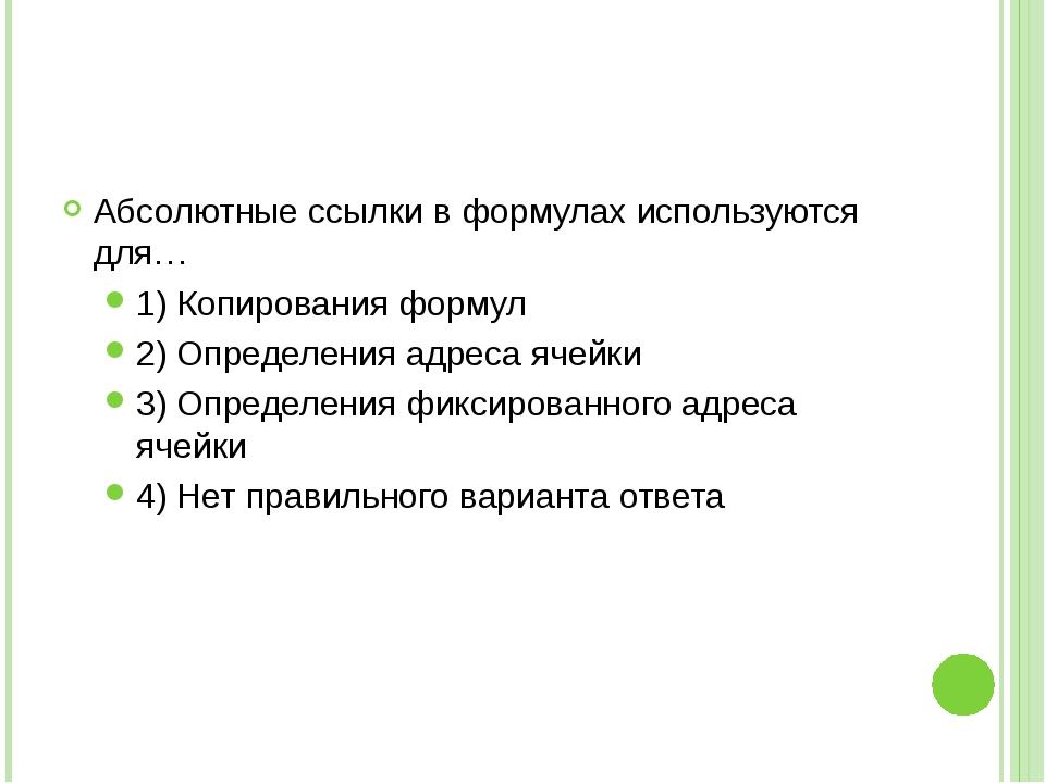 Абсолютные ссылки в формулах используются для… 1) Копирования формул 2) Опред...