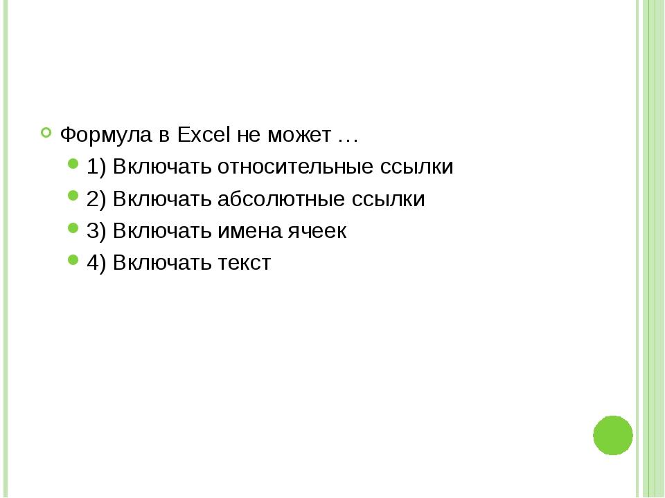 Формула в Excel не может … 1) Включать относительные ссылки 2) Включать абсол...