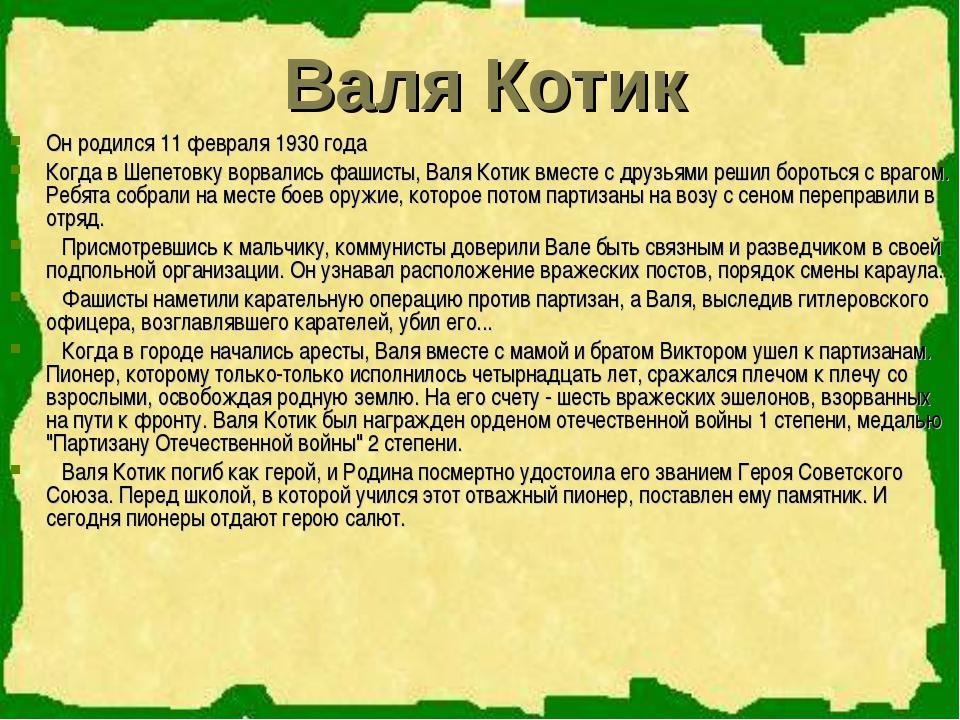 Валя Котик Он родился 11 февраля 1930 года Когда в Шепетовку ворвались фашис...