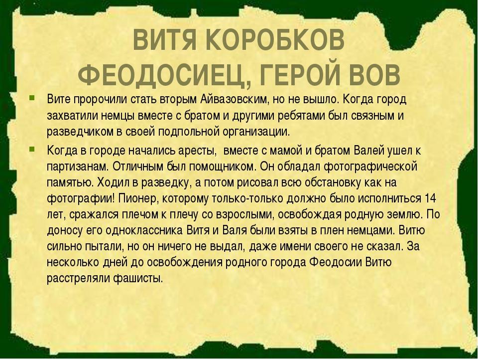 ВИТЯ КОРОБКОВ ФЕОДОСИЕЦ, ГЕРОЙ ВОВ Вите пророчили стать вторым Айвазовским,...