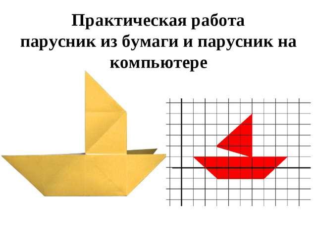Практическая работа парусник из бумаги и парусник на компьютере