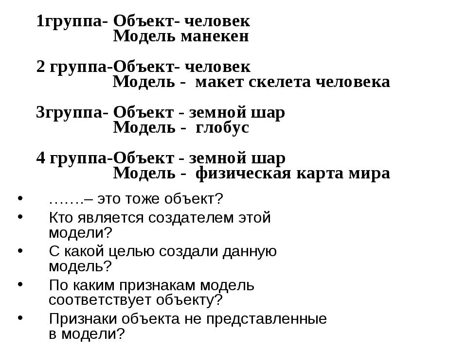 1группа- Объект- человек Модель манекен 2 группа-Объект- человек Модель - мак...