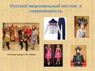 Русский национальный костюм и современность Коллекция одежды В.М. Зайцева