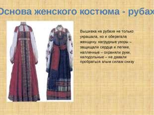 Основа женского костюма - рубаха Вышивка на рубахе не только украшала, но и о