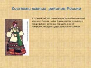 Костюмы южных районов России А в южных районах России модницы одевали поневны