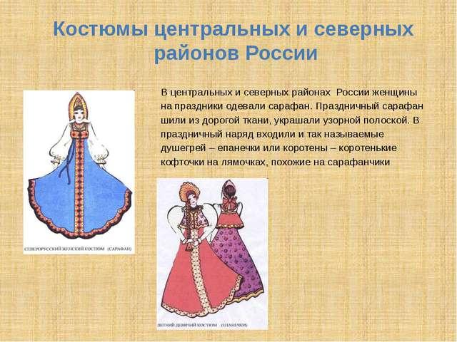 Костюмы центральных и северных районов России В центральных и северных района...