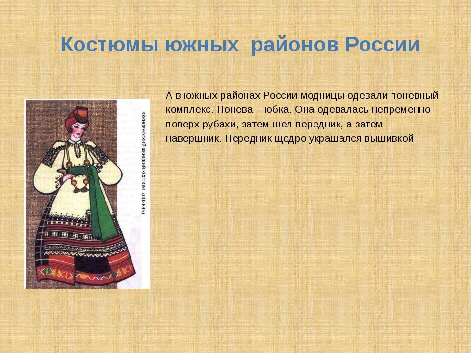 Костюмы южных районов России А в южных районах России модницы одевали поневны...