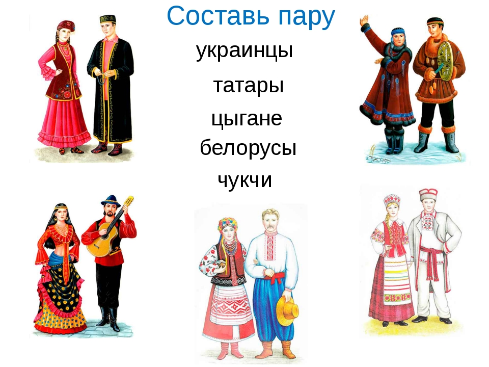 Составь пару украинцы татары цыгане белорусы чукчи