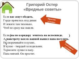 Григорий Остер «Вредные советы» Если вас зовут обедать, Гордо прячьтесь под д