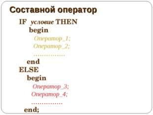 Составной оператор IF условие THEN begin Оператор_1; Оператор_2; …………… end EL