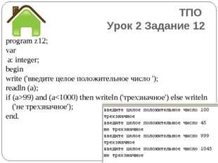 ТПО Урок 2 Задание 12 program z12; var a: integer; begin write ('введите цело