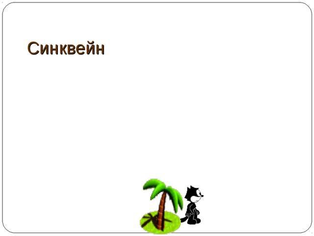 Синквейн Алгоритм Ветвящийся, расходящийся Читает, анализирует, вычисляет Вып...