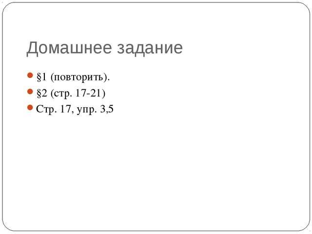 Домашнее задание §1 (повторить). §2 (стр. 17-21) Стр. 17, упр. 3,5