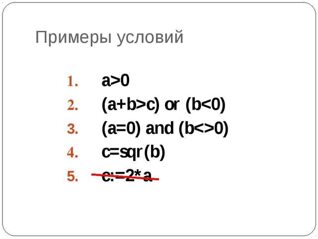Примеры условий a>0 (a+b>c) or (b