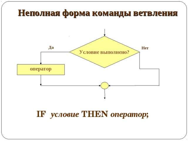 оператор Да Нет IF условие THEN оператор; Неполная форма команды ветвления Ус...